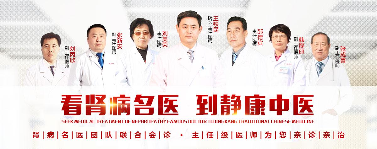 青岛静康肾病医院好吗,国家专利有效治疗肾病尿毒症
