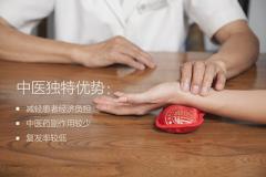 中医治疗肾炎有哪些优点?