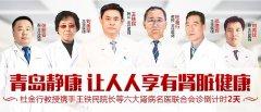 青岛静康让人人享有肾脏健康   杜金行教授携手